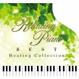 リラクシング・ピアノ〜ベスト ヒーリング・コレクション [ (ヒーリング) ]