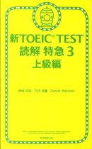 新TOEIC TEST読解特急(3(上級編))