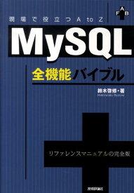MySQL全機能バイブル 現場で役立つA to Z リファレンスマニュアルの [ 鈴木啓修 ]
