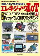 エレキジャックIoT No.4 ラズパイ,STM32,micro:bit使用