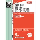 京都市立西京高等学校エンタープライジング科(2020年度受験用) (高校別入試対策シリーズ)