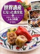 世界遺産になった食文化(3)