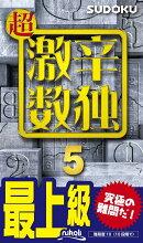 超激辛数独(5)