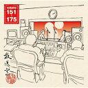 松本人志・高須光聖/放送室 VOL.151〜175 [ 松本人志・高須光聖 ]