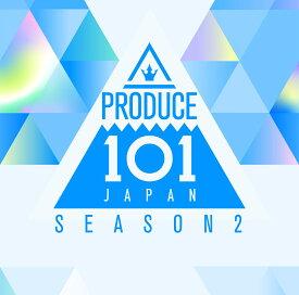 【楽天ブックス限定先着特典】「PRODUCE 101 JAPAN SEASON 2(L判生写真 コンセプトバトル「A.I.M (Alive In My Imagination)」メンバー) [ PRODUCE 101 JAPAN SEASON 2 ]