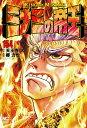 ミナミの帝王 (154) (ニチブンコミックス) [ 天王寺 大 ]