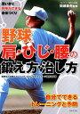 野球肩・ひじ・腰の鍛え方・治し方 [ 八王子スポーツ整形外科 ]