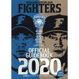 北海道日本ハムファイターズオフィシャルガイドブック(2020)