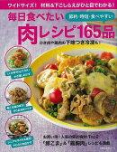 【バーゲン本】毎日食べたい 肉レシピ165品