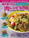 【バーゲン本】毎日食べたい 肉レシピ165品 [ 主婦の友社 ]