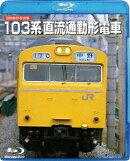 旧国鉄形車両集 103系直流通勤形電車【Blu-ray】