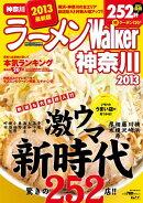 ラーメンWalker神奈川(2013)