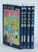 ぷりぷり県 全4巻完結セット