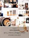 カフェ・グラフィックス&インテリア スペシャルティ・コーヒーライフ [ ヴィクショナリー ]