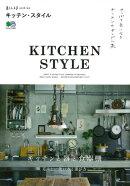 キッチン・スタイル