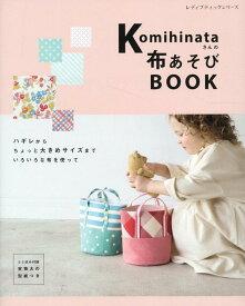 komihinataさんの布あそびBOOK (レディブティックシリーズ) [ 杉野未央子 ]