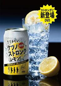 【先着特典】ケツノストロング(レモン)(通常盤 2DVD)(オリジナルポストカード) [ ケツメイシ ]
