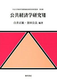 公共経済学研究7