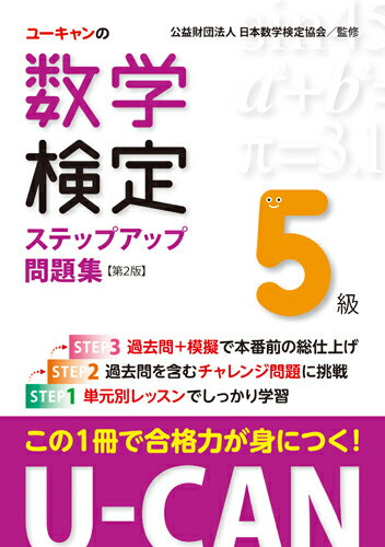 U-CANの数学検定5級ステップアップ問題集【第2版】 (ユーキャンの資格試験シリーズ) [ ユーキャン数学検定試験研究会 ]