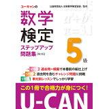 ユーキャンの数学検定5級ステップアップ問題集第2版 (ユーキャンの資格試験シリーズ)