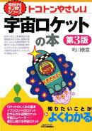 今日からモノ知りシリーズ トコトンやさしい宇宙ロケットの本 第3版 (B&Tブックス)
