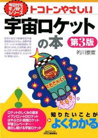 今日からモノ知りシリーズ トコトンやさしい宇宙ロケットの本 第3版 (B&Tブックス) [ 的川 泰宣 ]