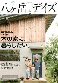 八ヶ岳デイズ(vol.17) 森に遊び、高原に暮らすライフスタイルマガジン 木の家に、暮らしたい。 (TOKYO NEWS MOOK)