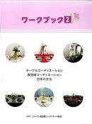 ワークブック(2)