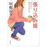 張り込み姫 (新潮文庫)