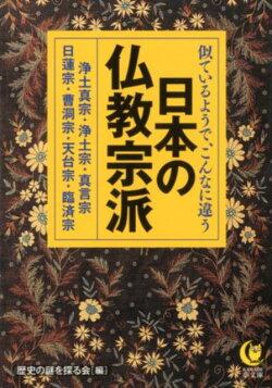こんなに違う! 日本の仏教宗派(仮)
