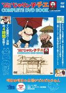 「チエちゃん奮戦記 じゃりン子チエ COMPLETE DVD BOOK」vol.3