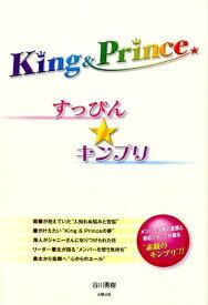 King & Prince すっぴん★キンプリ [ 谷川勇樹 ]