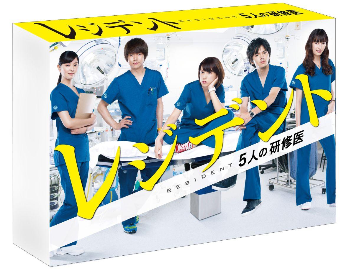 レジデント〜5人の研修医 DVD-BOX [ 仲里依紗 ]