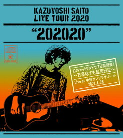 """【楽天ブックス限定先着特典】KAZUYOSHI SAITO LIVE TOUR 2020 """"202020""""幻のセットリストで2日間開催!~万事休すも起死回生~Live at 中野サンプラザホール 2021.4.28 (初回限定盤 2CD+グッズ)(オリジナルパスステッカー(TYPE-E)) [ 斉藤和義 ]"""