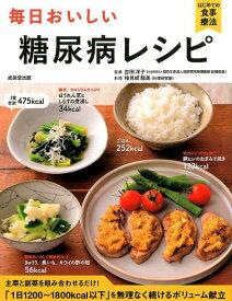 毎日おいしい糖尿病レシピ 主菜と副菜を組み合わせるだけ! (はじめての食事療法) [ 検見崎聡美 ]