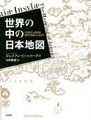 世界の中の日本地図