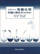 クライン有機化学 問題の解き方(日本語版)