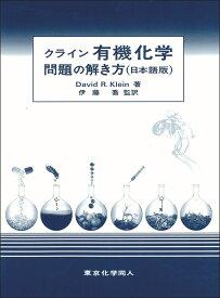 クライン有機化学 問題の解き方(日本語版) [ David R. Klein ]