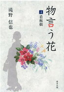 物言う花(4)