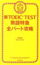 新TOEIC TEST熟語特急全パート攻略