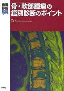 画像診断2019年増刊号(Vol.39 No.4)