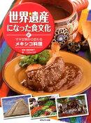 世界遺産になった食文化(4)