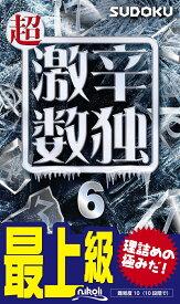 超激辛数独(6) 最上級