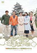 【予約】モヤモヤさまぁ〜ず2 10周年記念 歴代メンバー全員集合スペシャル ディレクターズカット版