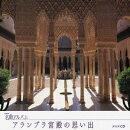 NHK名曲アルバム エッセンシャル・シリーズ::アランブラ宮殿の思い出 〜スペイン1〜
