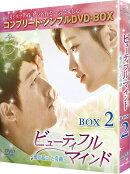 ビューティフルマインド〜愛が起こした奇跡〜 BOX2 <コンプリート・シンプルDVD-BOX>
