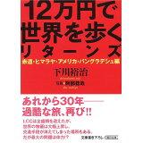 12万円で世界を歩くリターンズ (朝日文庫)