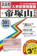 帝塚山中学校(30年春受験用)