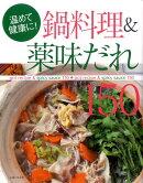 鍋料理&薬味だれ150