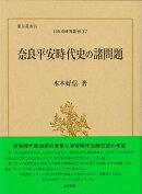奈良平安時代史の諸問題